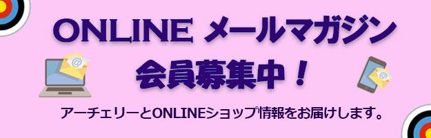 ONLINEメールマガジン