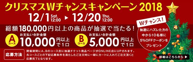 クリスマスWチャンスキャンペーンは明後日20日まで!