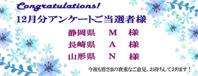 12月アンケートご当選者様おめでとうございます!