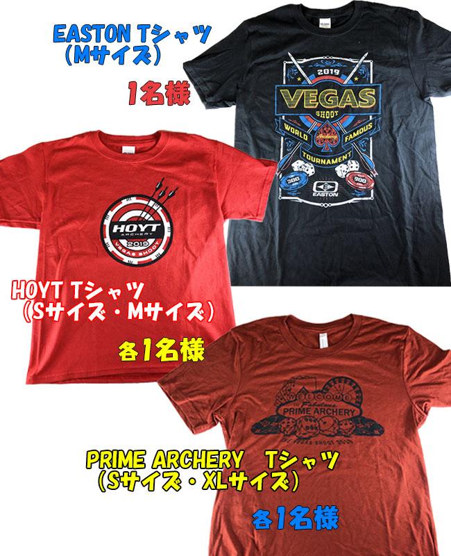 ベガスシュートTシャツプレゼント!