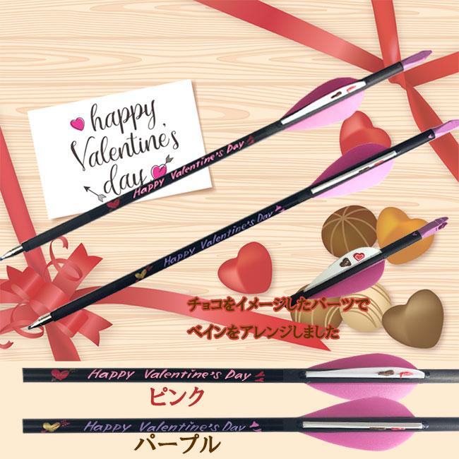 ONLINE限定バレンタイン矢ペン