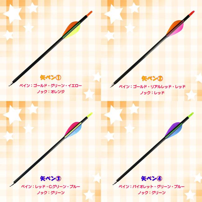 4種類の矢ペン、ベインカラーが異なります!
