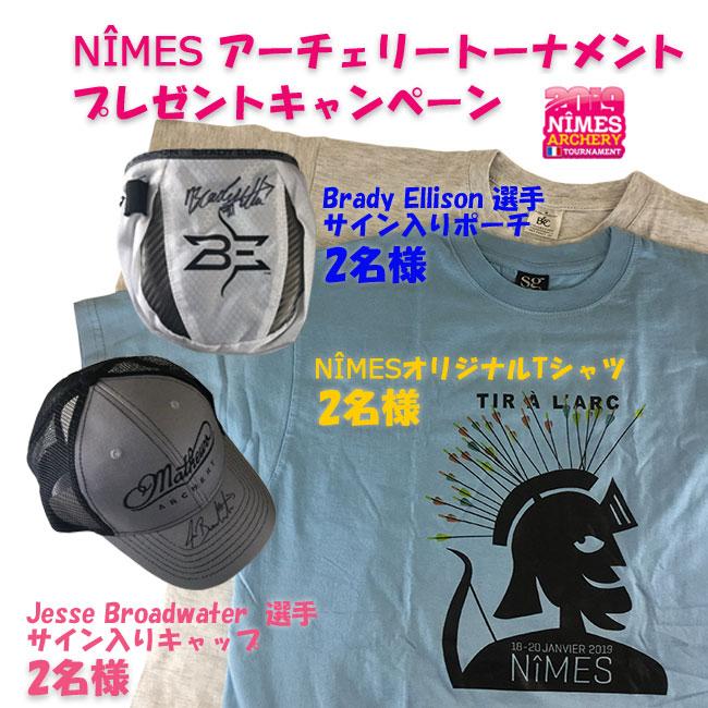 ★NIMESアーチェリートーナメントプレゼントキャンペーン★